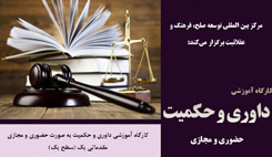 Fall Courses of Persian Language