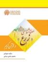 """کتاب معناشناسی واژه """"زرع"""" در قرآن کریم"""